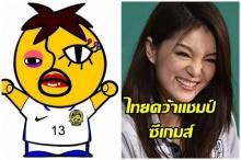 อีเจี๊ยบฯ เคลื่อนไหว เย้ยมาเลย์ หลังไทยชนะ1-0คว้าแชมป์ซีเกมส์ สำคัญที่สุดต้องขอบคุณคนนี้