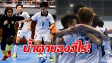 เผยชีวิตจริง!! ฟุตซอลหญิงชาติไทย ไม่มีรายได้รองรับ - ลาออกจากงานมาซ้อมเพื่อชาติ!!