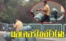 จยย.ไวไฟ!!! หนุ่มเล่นมือถือขี่มอเตอร์ไซค์ขนถังแก๊สถึง 7 ถัง!! ใครเตือนก็ไม่ฟัง (มีคลิป)