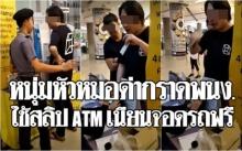 คลิปแฉหนุ่มหัวหมอ!! ยืนด่ากราดพนง.ห้าง ใช้สลิป ATM เนียนจะจอดฟรี ตอนจบพีคสุด!!! (มีคลิป)