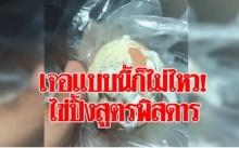 เจอแบบนี้ก็ไม่ไหว!!! สาวแวะซื้อไข่ปิ้งมากิน แต่พอปอกเปลือกออกมาถึงช็อก!!