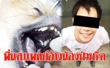 หนีความผิดหรอ? พี่ชาย นักศึกษาแพทย์วางยาฆ่าหมา อ้างน้องป่วยทางจิต!! ศิริราชเตรียมแถลง!!