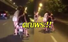 ขยี้ตาพัง!! แก๊งสาวหน้าตาดีซ้อนมอเตอร์ไซค์กลางถนน พอรู้ว่าอัดกันไปกี่คนแล้วแทบอึ้ง! (คลิป)