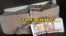 อุทาหรณ์สอนใจ!! เศรษฐีรวยล้นฟ้าวันดีคืนดี เงินในบัญชีหายไปชั่วพริบตากลายเป็นแบบนี้!