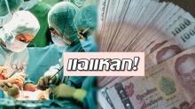 แฉหมอหัวใจ!! ลัดคิวรักษาแลกเงิน 5 หมื่น - บอกลุงที่รอคิว งดก่อน หมอเหนื่อยแล้ว