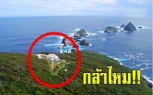 รับสมัครคนอยู่เกาะ 2 คน นาน 2 ปี มีเงินเดือนให้ แต่ขาดการติดต่อภายนอก พอเห็นสถานที่แล้ว แทบพูดไม่ออก!!