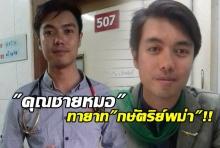 รู้แล้วอ้าปากค้าง นายแพทย์หนุ่มหน้าใส ประวัติแท้จริงเป็นถึงทายาทกษัตริย์พม่า!