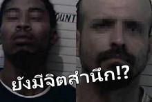 สองทรชนแหกคุกไปพี้กัญชา แต่ยังกลับมาเรือนจำ!