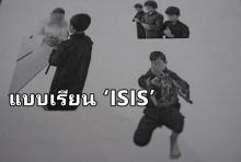 นี่มันล้างกระบวนการสมองชัดๆ มาดูหนังสือเรียนที่'ISIS' ใช้ปลูกฝังเด็กๆ ให้เข้าร่วมกองทัพ..!!