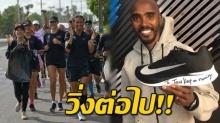 """กำลังใจระดับโลก """"โม ฟาราห์"""" นักวิ่งเหรียญทองโอลิมปิก โพสต์ให้กำลังใจ ตูน บอดี้แสลม"""