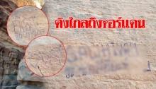 แห่วิจารณ์ยับ! มือดีแอบจารึกชื่อบนหินโบราณคดีจอร์แดน จนท.ขู่ประจานทั่วโลก