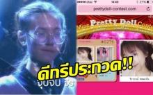 """ชาวเน็ตแหก!! """"จุ๊บจิ๊บ"""" Let Me In Thailand เคยลงประกวด pretty doll"""