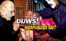 บ้านผีสิง น่ากลัวที่สุดในโลก ทรมานลูกค้า ทารุณ จนเลือดท่วม? ชมฟรี! แต่ห้ามตาย! เพราะไม่รับผิดชอบ!