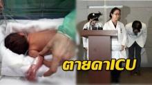 เกิดอะไรขึ้น? ภายใน 1 ชั่วโมงครึ่ง แพทย์ ทำ ทารก ที่เพิ่งคลอดเสียชีวิต4 ศพ