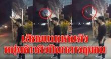 หนุ่มห้าวยิงปืนขึ้นฟ้าฉลองปีใหม่ริมถนนกลางชุมชน เลียนแบบคนดัง!!? (มีคลิป)