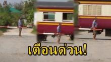 อึ้ง! ชายมีพฤติกรรมประหลาด ชอบไปยืนใกล้รถไฟเวลาวิ่งผ่าน ให้รถไฟดูดเล่นๆ (คลิป)