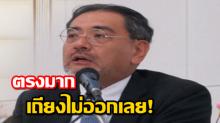 เหมือนถูกตบ! ผู้แทนนักธุรกิจญี่ปุ่นออกมาวิจารณ์คนไทย 10 ข้อ บอกเลย ตรงทุกข้อ!