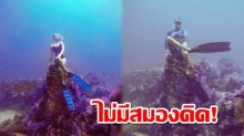 โผล่อีก! นักท่องเที่ยวนั่งถ่ายภาพบนปะการัง โซเชียลรุมสวดมีเงินเที่ยว แต่ไม่มีสมองคิด