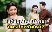 หลายคนสงสัย? สวมชุดไทยห่มสไบ ไปทำบัตรประชาชนได้ไหม? ฟังคำตอบแล้วกระจ่างทันที!!