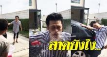 หนุ่มล้อเลียน!! ป้าป้ายแดงโดนน้ำสาดรถ ชาวถึงกับเน็ตขำท้องแข็ง!! (มีคลิป)