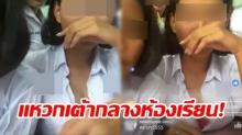 วิจารณ์สนั่นโซเชียล! นร.หญิงไลฟ์สดเปิดหน้าอกโชว์ในห้องเรียน จี้โรงเรียนลงโทษให้หลาบจำ
