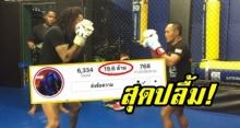 สุดปลื้ม! ซุปตาร์ชื่อดังก้องโลก! บินเงียบ เรียนต่อสู้กับนักมวยไทยชื่อดัง (คลิป)