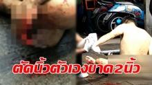 สยอง! ชายเดินแก้ผ้า ใช้มีดตัดนิ้วตัวเองจนเลือดสาด ก่อนโยนทิ้งลงโชักโครก!