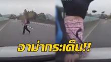 สะดุ้ง! นาทีอาม่าวิ่งตัดหน้ารถ บนถนน ก่อนถูกชนร่างลอยละลิ่วกลางอากาศ (คลิป)
