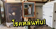 โชคหล่นทับ! หนุ่มพบตู้เซฟ สมัยปู่ทวด ที่ข้างในไม่ใช่เงิน-ทองแต่มีมูลค่ามหาศาลกว่า!