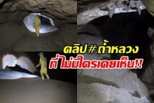 นักสำรวจอังกฤษ เผยคลิปถ้ำหลวงที่ไม่มีใครเคยเห็น ถ่ายไว้เมื่อ3ปีที่แล้ว(คลิป)