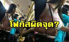 พลาดมาก!!! สาวสวยโดนแอบถ่ายรูปบนรถไฟฟ้า แต่ดันถูกชาวเน็ตโฟกัสผิดจุด?
