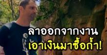 หนุ่มลงทุนลาออกจากงาน เอาเงินกว่า 7 ล้าน ไปซื้อถ้ำกลางป่า ก่อนลงมือทำสิ่งนี้ เห็นแล้วทึ่งเลย!