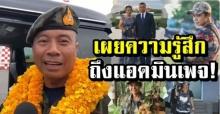 ผบ.หน่วยซีล เผยความรู้สึกถึง แอดมินเพจ Thai NavySEAL ปกติผมไม่กลัวใคร แต่คนนี้.. (คลิป)