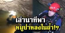 2 นักดำน้ำอังกฤษ เล่านาทีพา 1 ในทีมหมูป่า หลงทางในถ้ำหลวง?! (คลิป)