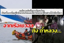 ผมอิจฉาคนไทย พ่อเด็กเรือเซวอลล่ม พูดจากใจถึงเหตุการณ์ถ้ำหลวง(คลิป)