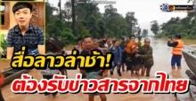 ชาวลาวโวยแหลก! สื่อลาวล่าช้า ต้องรับข่าวสาร จากประเทศไทยเเทน (คลิป)
