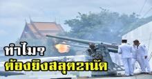 เผยเหตุผล? ทำไม 3 เหล่าทัพ ต้องยิงสลุต 21 นัด ถวายสมเด็จพระเจ้าอยู่หัวฯ รัชกาลที่ 10 (มีคลิป)