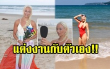 สาวช้ำรัก จัดพิธีแต่งงานกับตัวเองริมหาด หลังแยกทางกับสามี