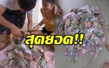 เจ๋งสุดๆ คู่รักหนุ่มสาว เผยวิธีเก็บเงินหยอดกระปุก ภายใน 1 ปี ได้จับเงินแสนแน่นอน!!
