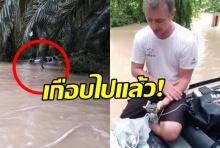 หวิดดับ!! นักดำน้ำต่างชาติเคยช่วย'ทีมหมูป่า' โดนน้ำพัดกระบะจมคลอง