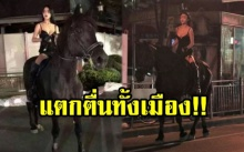 สาวแต่งชุดสีดำสุดเซ็กซี่ รองเท้าส้นสูง โผล่ควบม้าปริศนากลางถนน ทำคนแตกตื่นทั้งเมือง!! (มีคลิป)