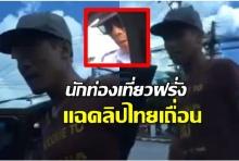 งามหน้า! ต่างชาติ แฉคลิปไทยเถื่อน เรียก Grab เจอตุ๊กตุ๊กเจ้าถิ่นล้อมรถ(คลิป)
