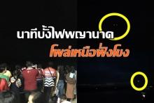 คลิปชัดๆ นาที บั้งไฟพญานาค หลายลูกโผล่เหนือน้ำโขง ผู้ชมเฮลั่นทั้งไทยลาว