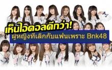 งานนี้มีเลิก! สาวสุดทน ถูกแฟนหนุ่มละเลย เหตุเพราะติ่ง BNK48