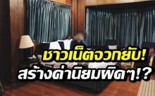 จวกยับ! เพจสุดชิล รีวิวเที่ยวไม่พกเงิน ขอนอนโรงแรมคืนละ 1,600 บาทฟรี!!
