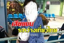 โซเชียลจีนเดือด ลั่นไม่มาเที่ยวไทย หลังบล็อกเกอร์ดังเสียแขนซ้าย