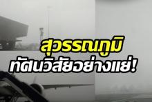 ชาวเน็ตเเชร์ สนามบินสุวรรณภูมิ ฝุ่นปกคลุม เเทบมองไม่เห็น (คลิป)