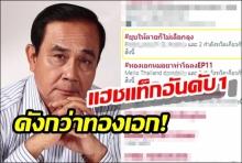 แฮชแท็ก #ยุบให้ตายก็ไม่เลือกลุง แซงละครทองเอกฯขึ้นที่1 หลังไทยรักษาชาติโดนยุบพรรค