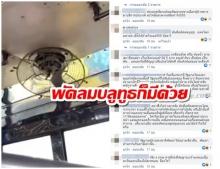 อึ้ง! รถเมล์ไทยนวัตกรรม 4.0 พัดลมบลูทูธเเบบนี้ผู้โดยสารว่าไง