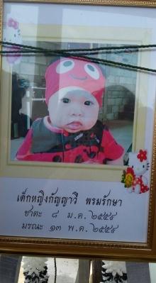 สลด!!ทารกวัย 5 เดือน กลับจากฉีดวัคซีน แพ้ยาไตวายดับ!!